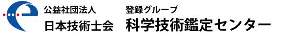 公益社団法人日本技術士会